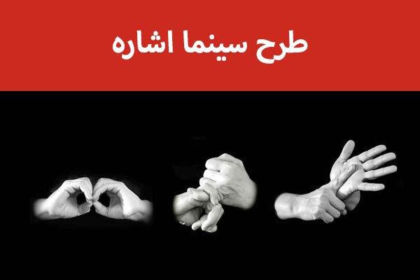 دوبله هفت فیلم به زبان اشاره
