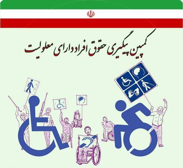 بیانیۀ تشکلها و گروههای معلولان سراسر کشور در اعتراض به لایحۀ بودجه ۹۸زمان مطالعه: ۲ دقیقه