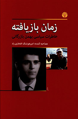 خاطرات سیاسی بهمن بازرگانی منتشر شد
