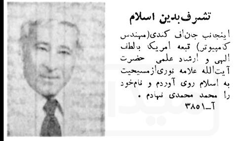 آگهی تشرف به اسلام جان اف کندی