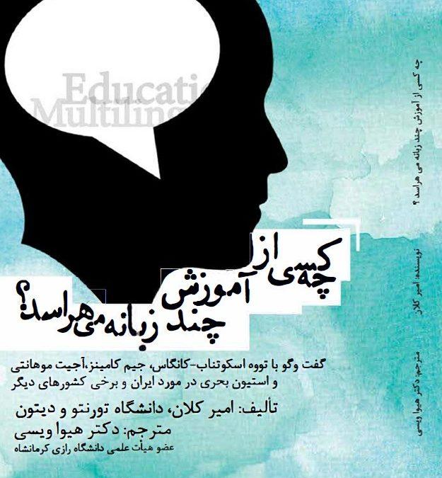 گفتگوی زبانشناسان درباره آموزش چند زبانهزمان مطالعه: ۴ دقیقه