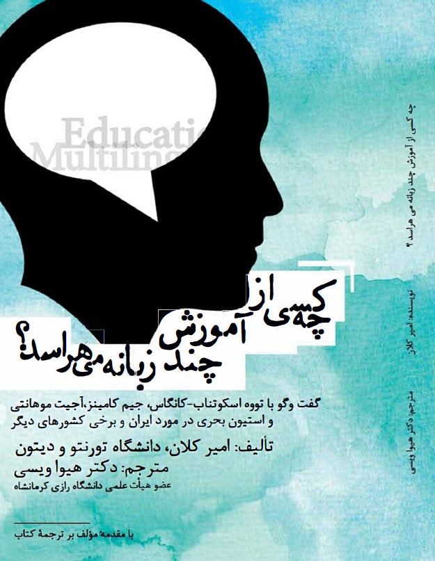 گفتگوی زبانشناسان درباره آموزش چند زبانه