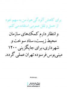 Agahi Shargh-94-03-21