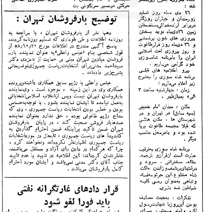 مراسم شاهسوزی حزب جمهوری اسلامی