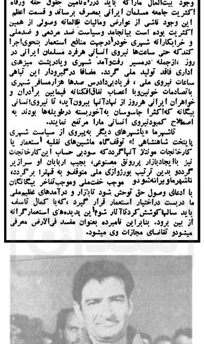 دادگاه غلامرضا نیکپی، شهردار تهران در دوران شاه
