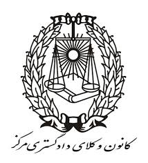 کانون وکلا پیشنهاد داد: دادسرا و دادگاه تخصصی حقوق شهروندی تشکیل شود