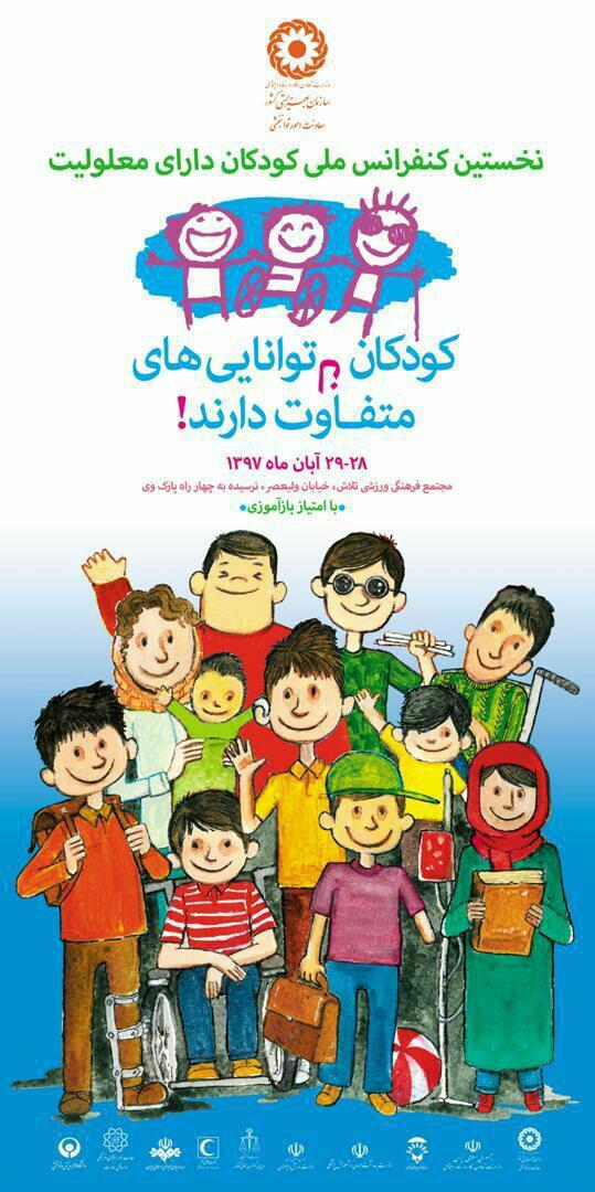 گزارش نخستین کنفرانس بینالمللی کودکان دارای معلولیت ۲۹-۲۸ آبان ۱۳۹۷