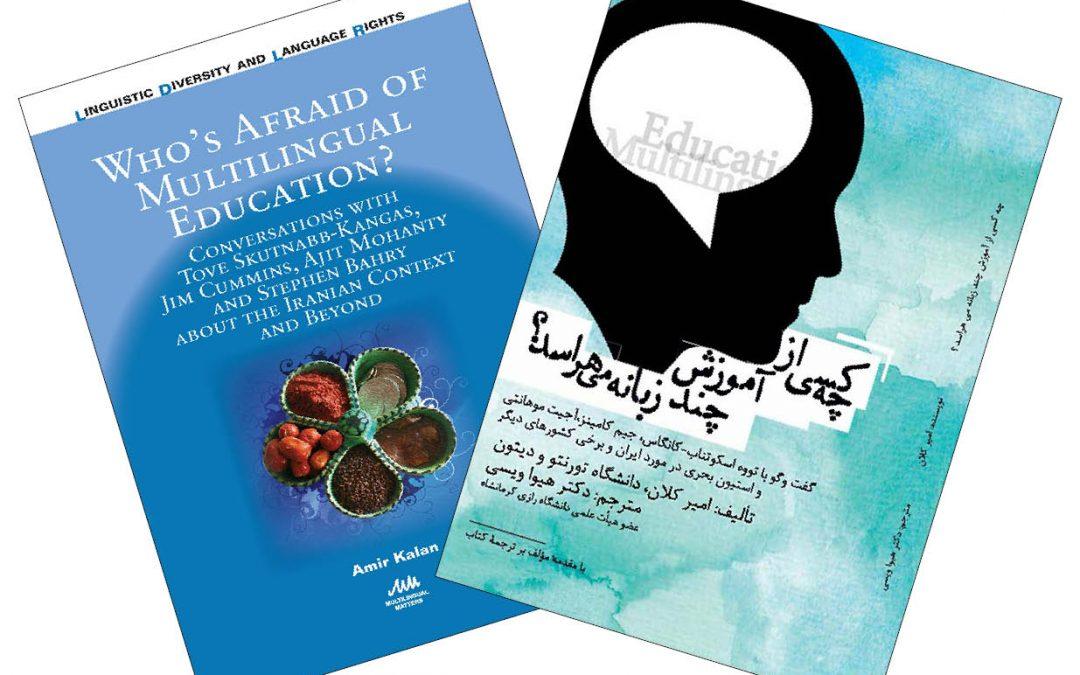 مسئله زبان و دسترسی آزاد به پژوهشهای دانشگاهی