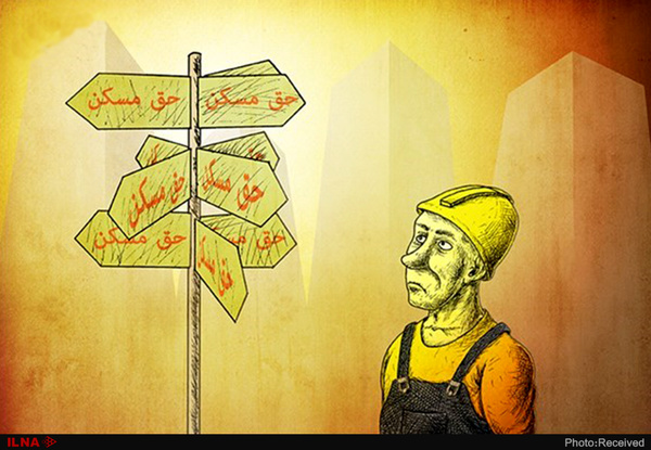 چقدر لازم است تا یک خانوادهی کارگری بتواند سرپناه داشته باشد؟