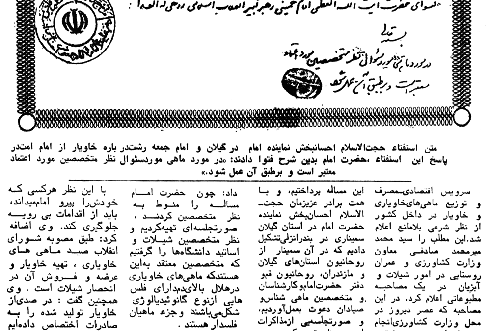 حلال شدن مصرف ماهیهای خاوریاری در ایران