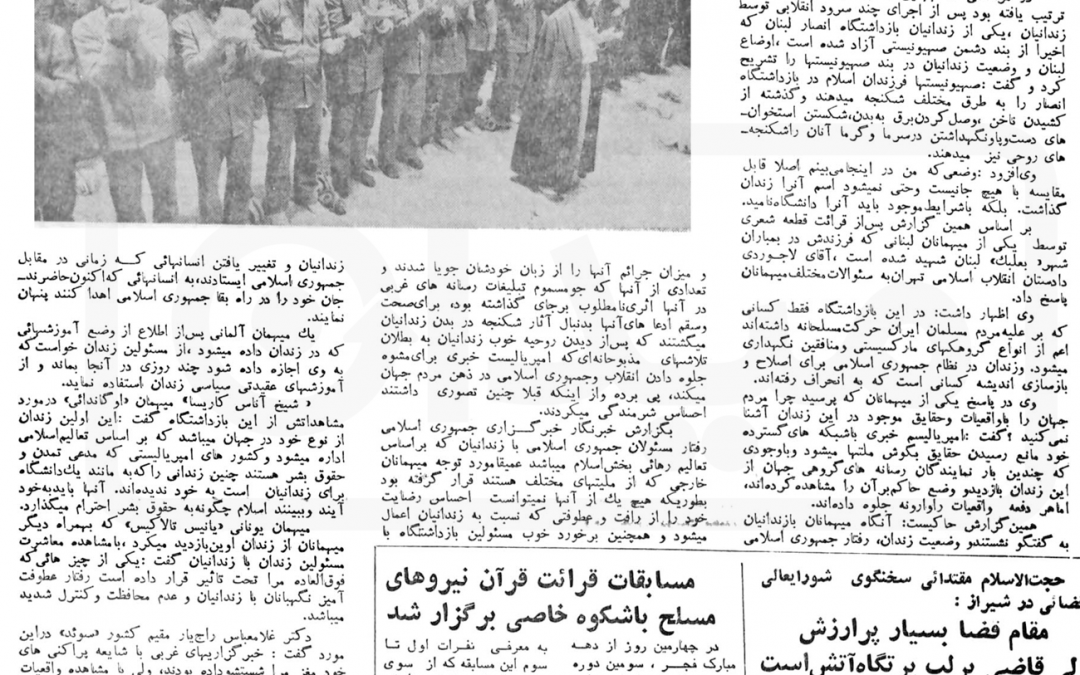 بهمن ۱۳۶۲: گزارش بازدید مهمانان خارجی از زندان اوین