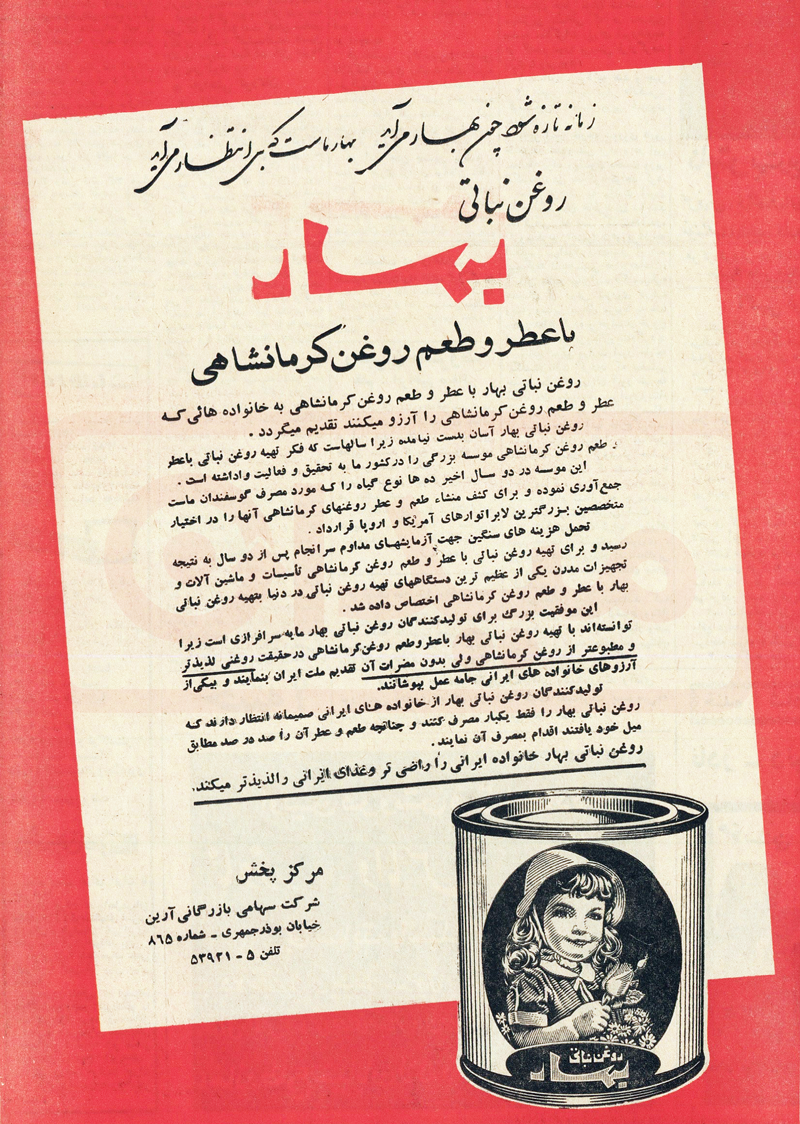 تحقیقات بر روغن کرمانشاهی