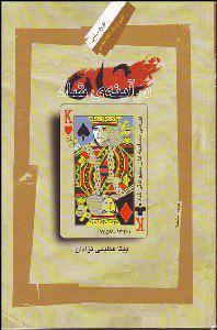 محمدرضا پهلوی چه در سر داشت؟