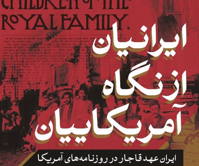تصویری از نگاه آمریکایی به جامعه ایرانی