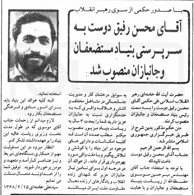 شهریور ۱۳۶۸: انتصاب محسن رفیقدوست به ریاست بنیاد مستضعفان و جانبازان