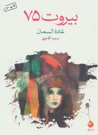 آنگاه که زنِ عرب از عشق سخن گفت