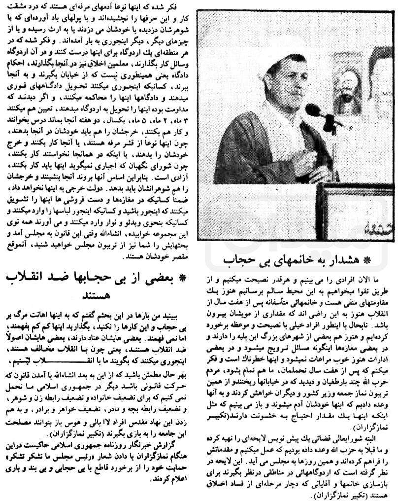 اردیبهشت ۶۵: وعده اردوگاه برای بدحجابان در نماز جمعه