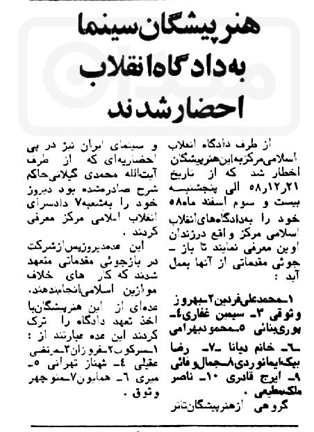 اسفند ۵۸: احضار هنرمندان به دادگاه انقلاب اسلامی