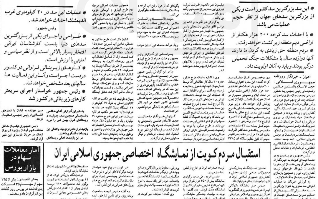 اسفند ۷۰: آغاز عملیات ساخت سد کرخه