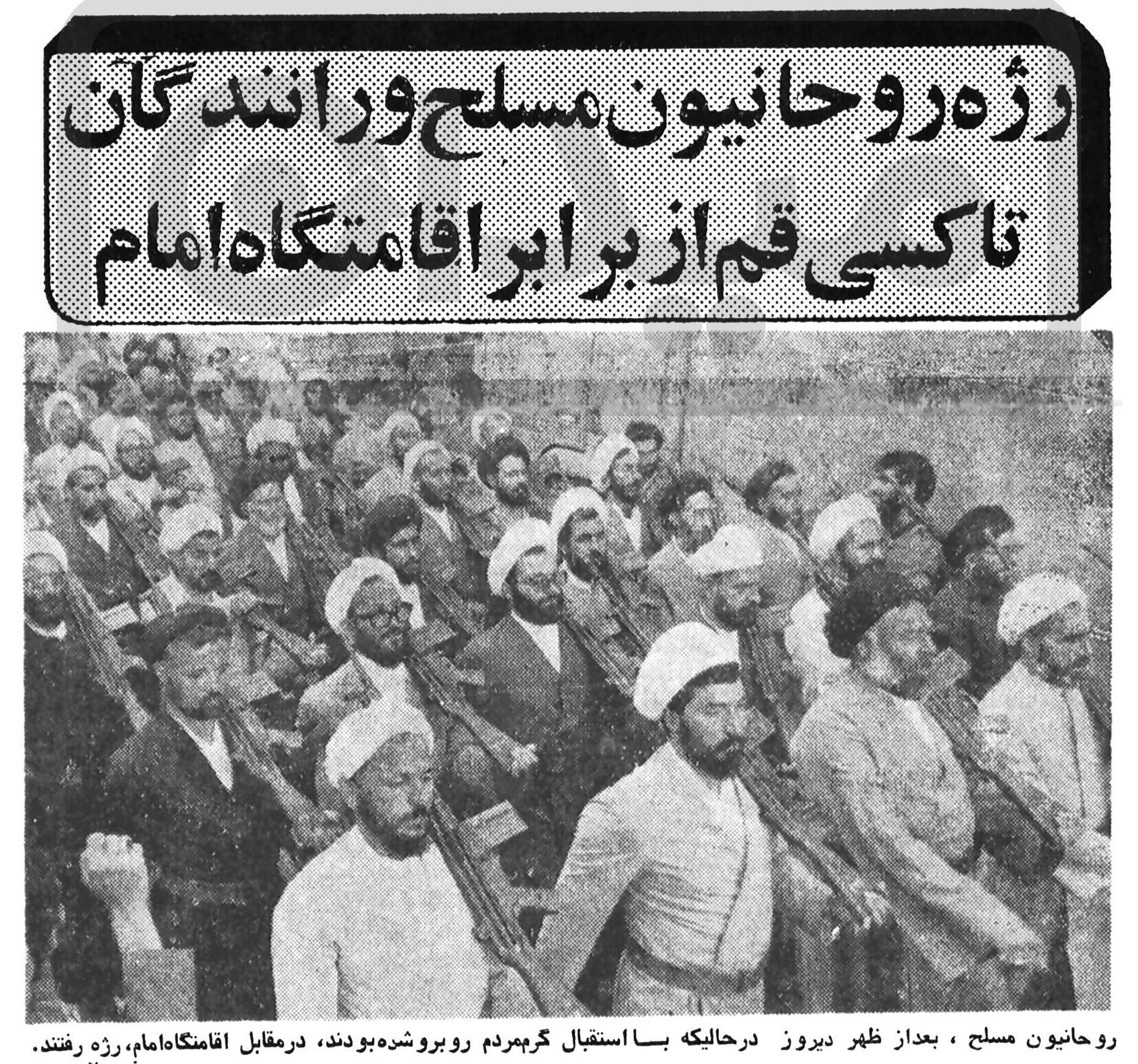 اردیبهشت ۵۹: رژه روحانیون مسلح و رانندگان تاکسی قم