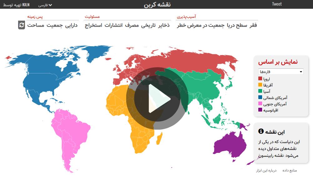نقشه کربن چیست؟