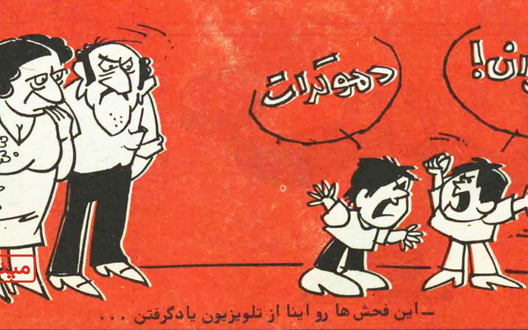 ناسزاهای سیاسی در چهل سال پیش