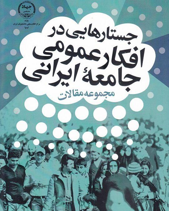 براساس نظرسنجی «سطح رضایت اجتماعی» در دی ماه ۹۶، «۹۰ درصد ایرانیها احساس میکنند اوضاع خوب نیست.»