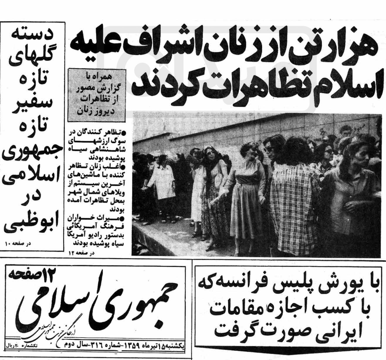 تیر ۱۳۵۹: تظاهرات و تجمع ضد اجباری شدن حجاب در ادارات دولتی