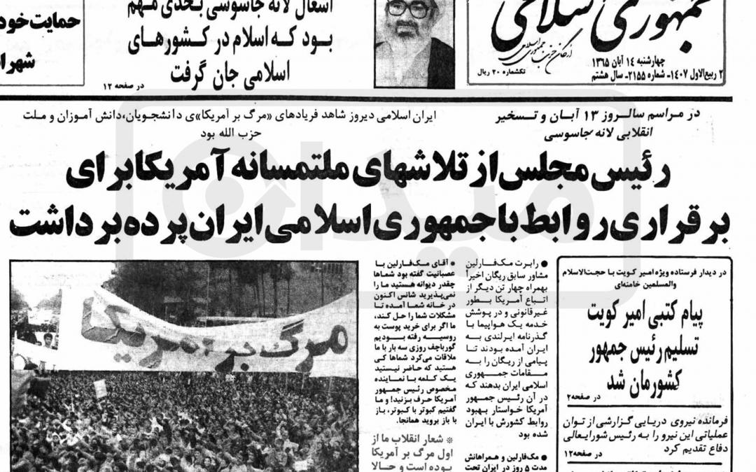 گزارش هاشمی رفسنجانی از التماس آمریکاییها