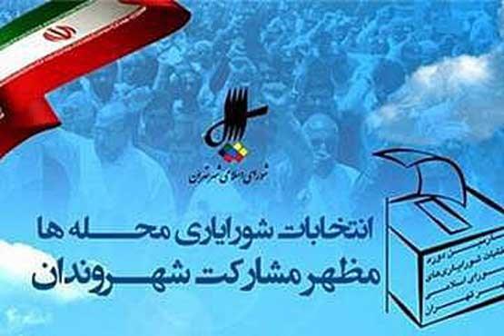 شورایاری محله؛ استخوان لای زخم مسیر دموکراتیکسازی