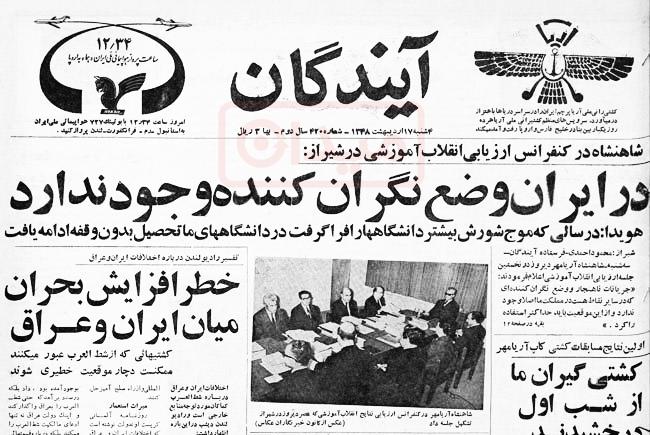 اردیبهشت ۱۳۴۸: ایران جزیره ثبات