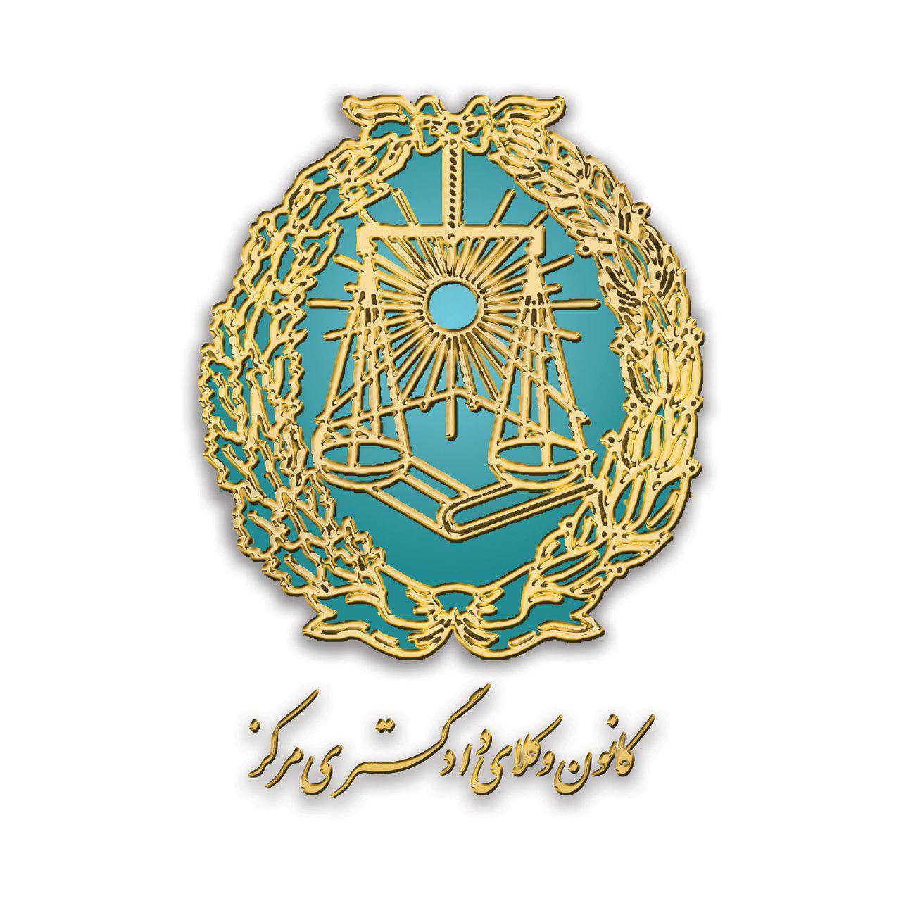 کانون وکلای مرکز: آزمون وکالت برگزار خواهد شد