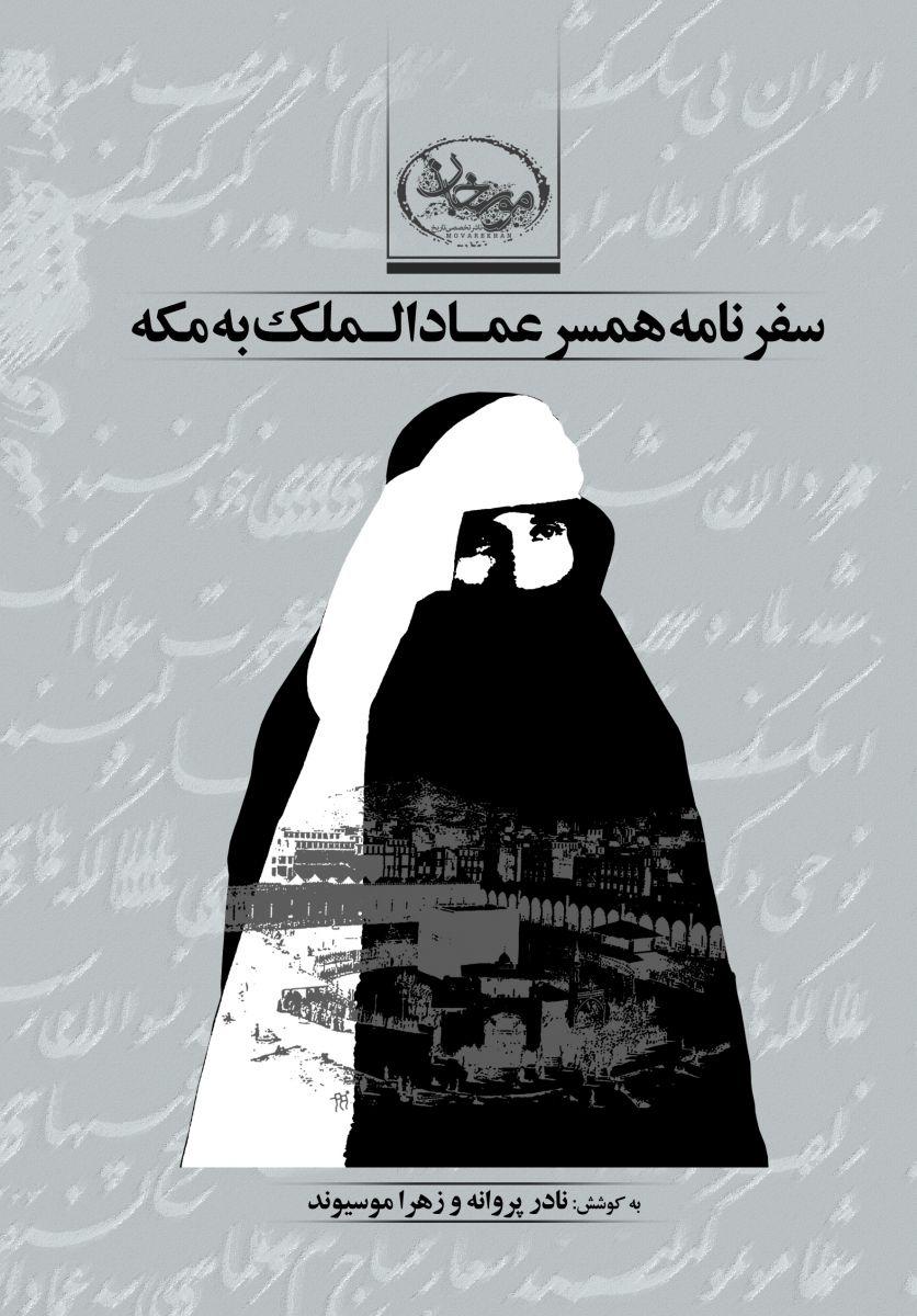 سفرنامههای زنان قاجار نشان از وضعیت اجتماعی جامعه است
