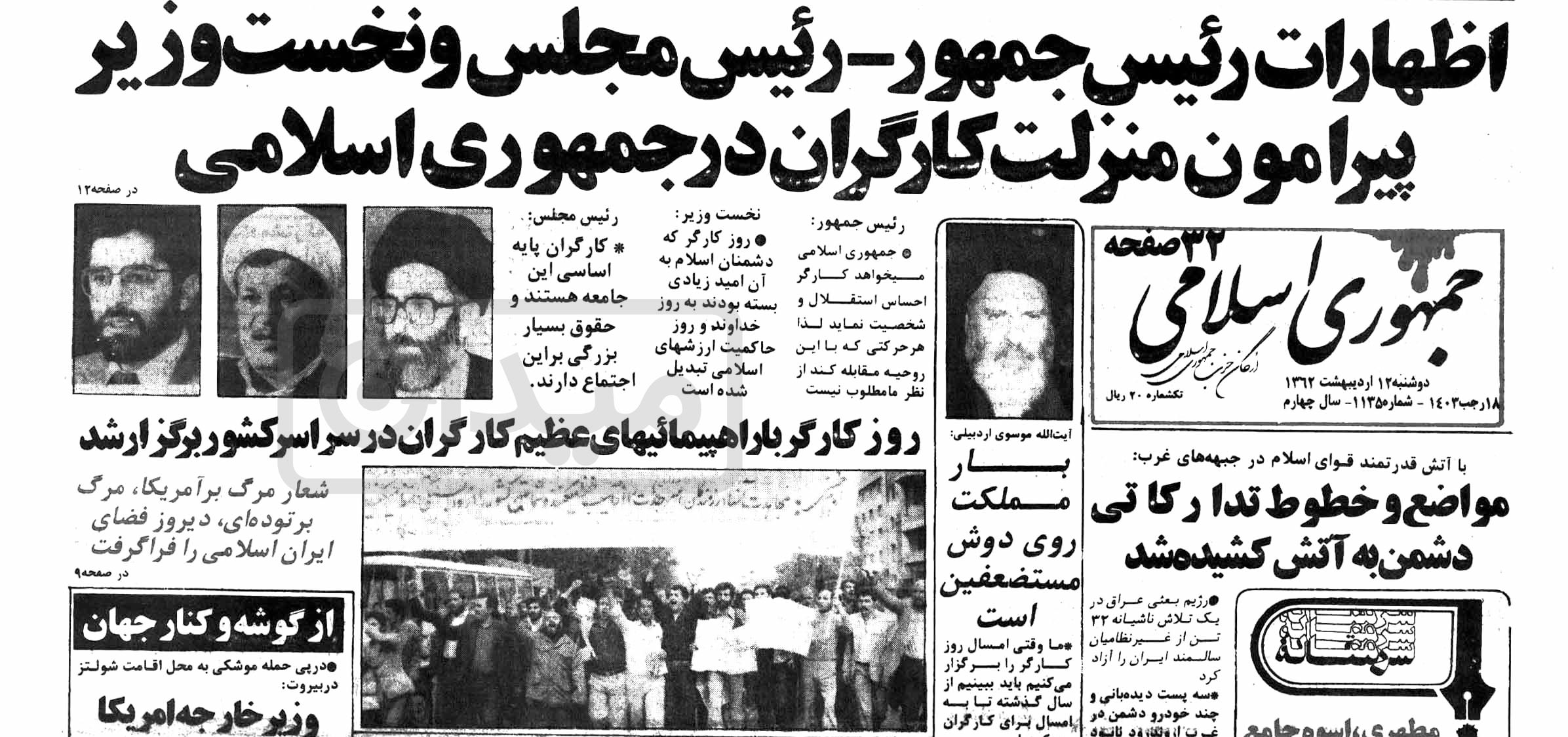 اردیبهشت ۶۲: منزلت کارگران در جمهوری اسلامی