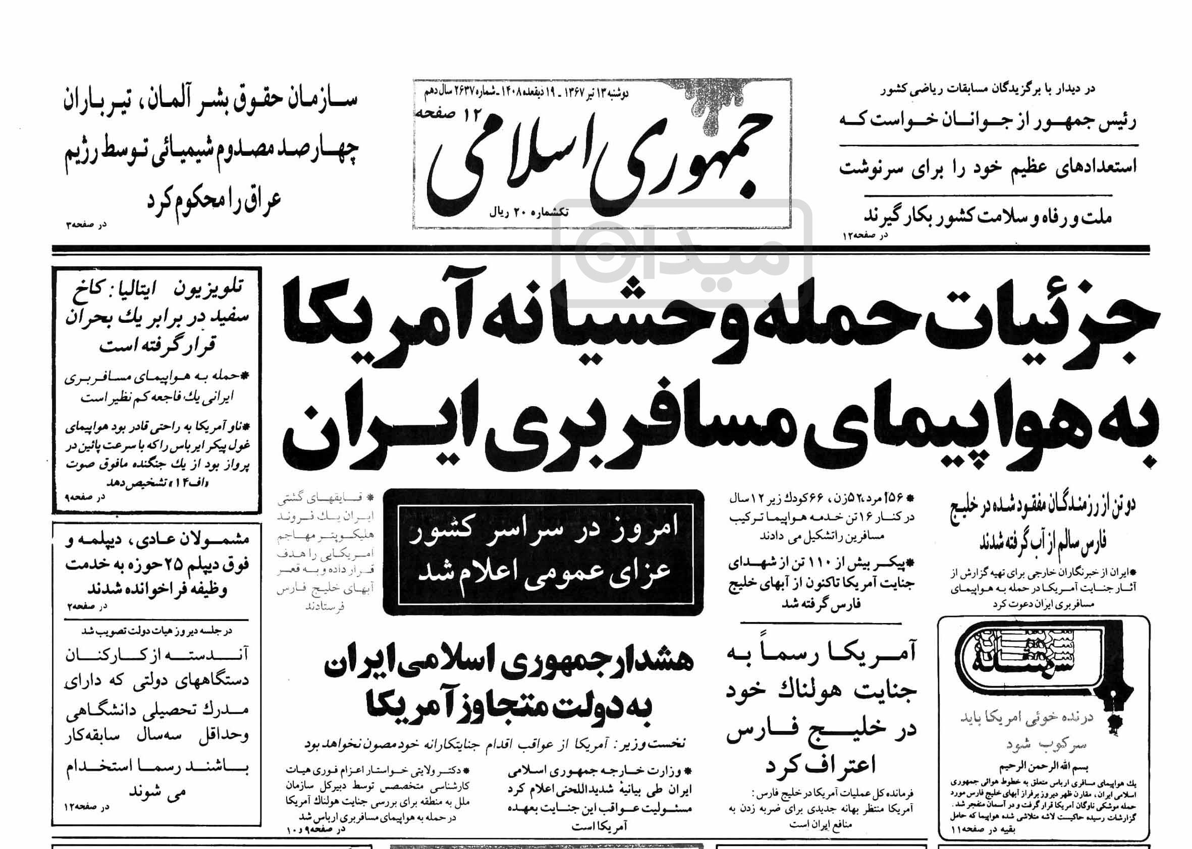 تیر ۶۷: جزئیات حمله وحشیانه آمریکا به هواپیمای مسافربری ایران