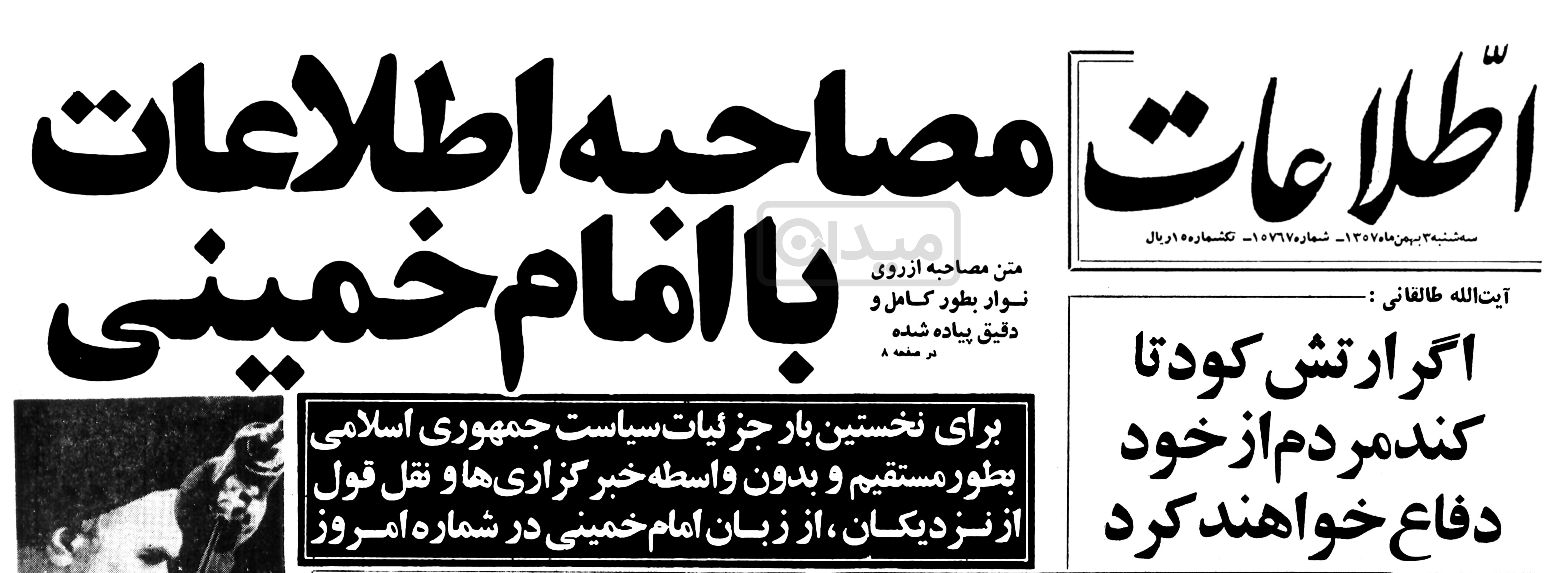 بهمن ۵۷: مصاحبه اطلاعات با امام خمینی