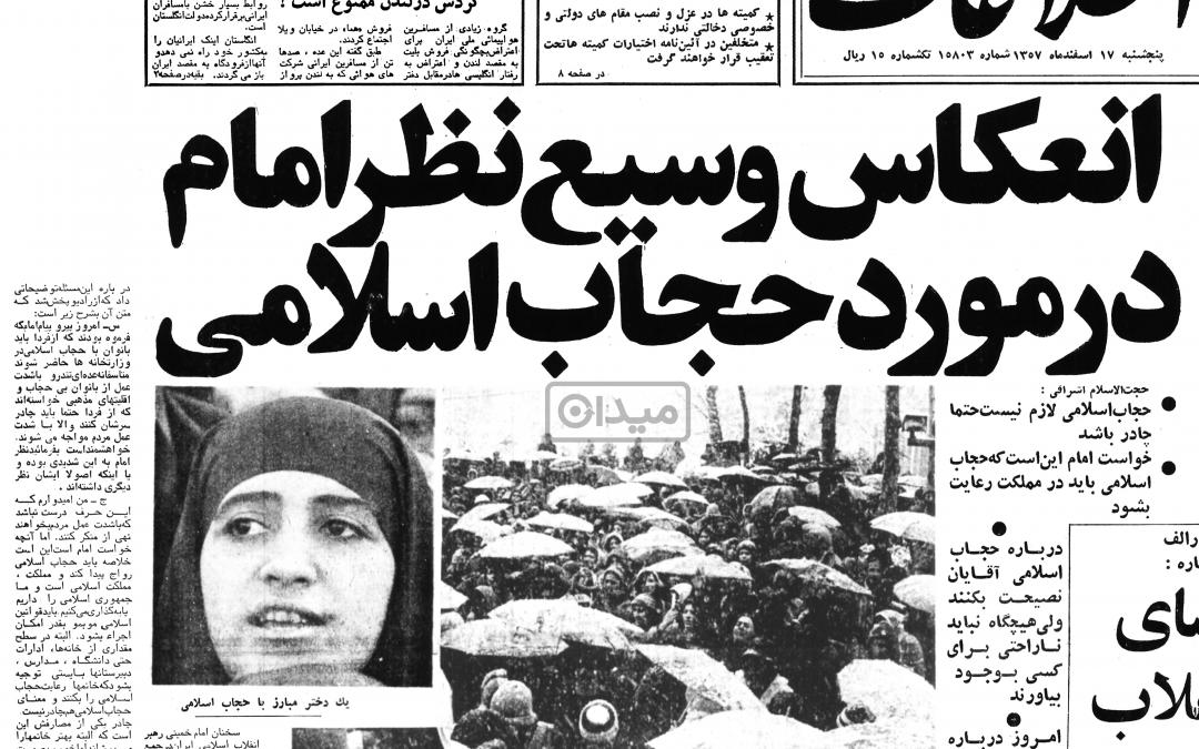 اسفند ۱۳۵۷: اولین روز جهانی زن بعد از انقلاب
