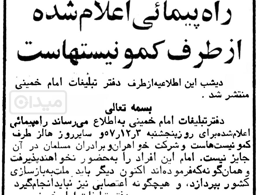 اسفند ۵۷: «راهپیمایی اعلام شده از طرف کمونیستهاست»