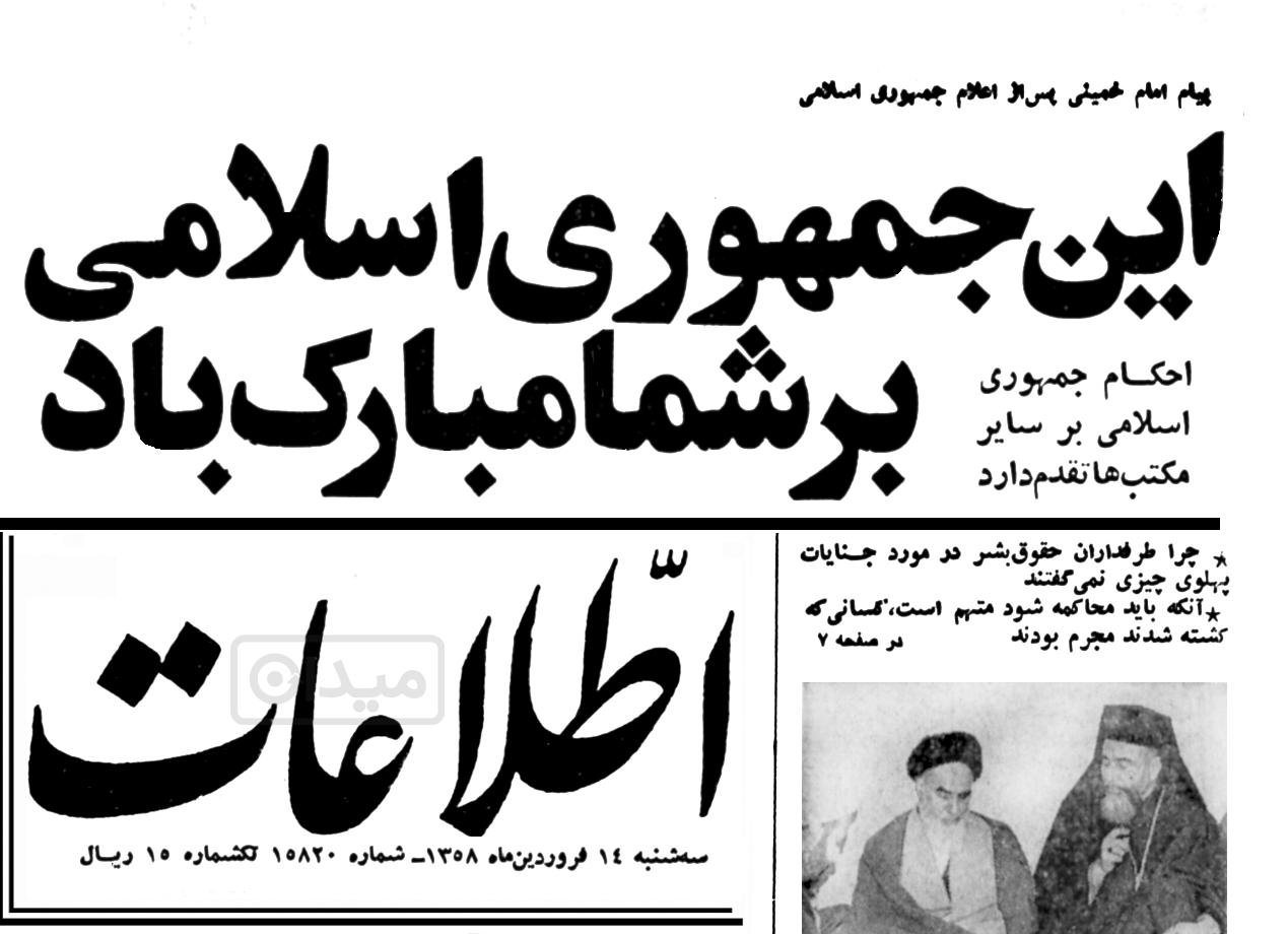 فروردین ۵۸: پیام امام به مناسبت اعلام جمهوری اسلامی