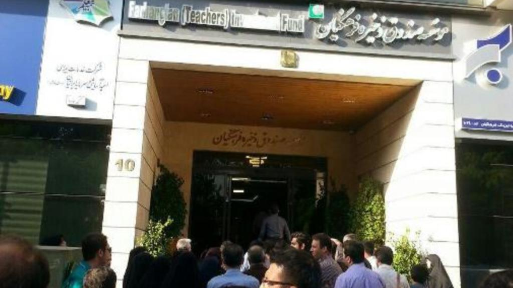 دستاندازی بورسی به جیب فرهنگیان