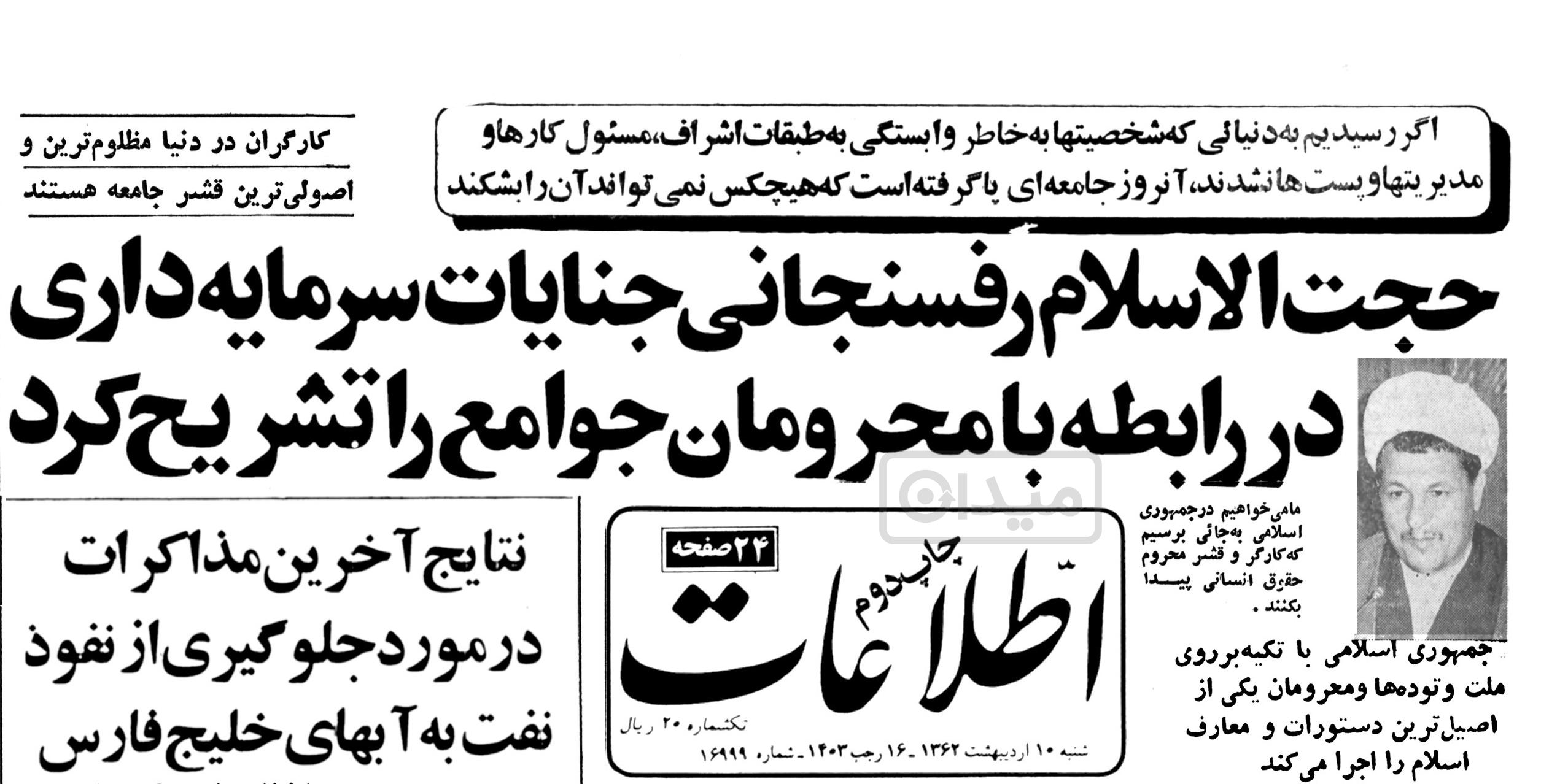 اردیبهشت ۶۲:سخنان رفسنجانی درباره ظلمهای سرمایهداری به محرومان