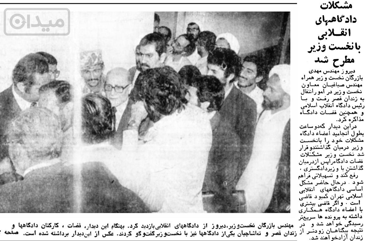 خرداد ۵۸: بازرگان در دادگاه انقلاب