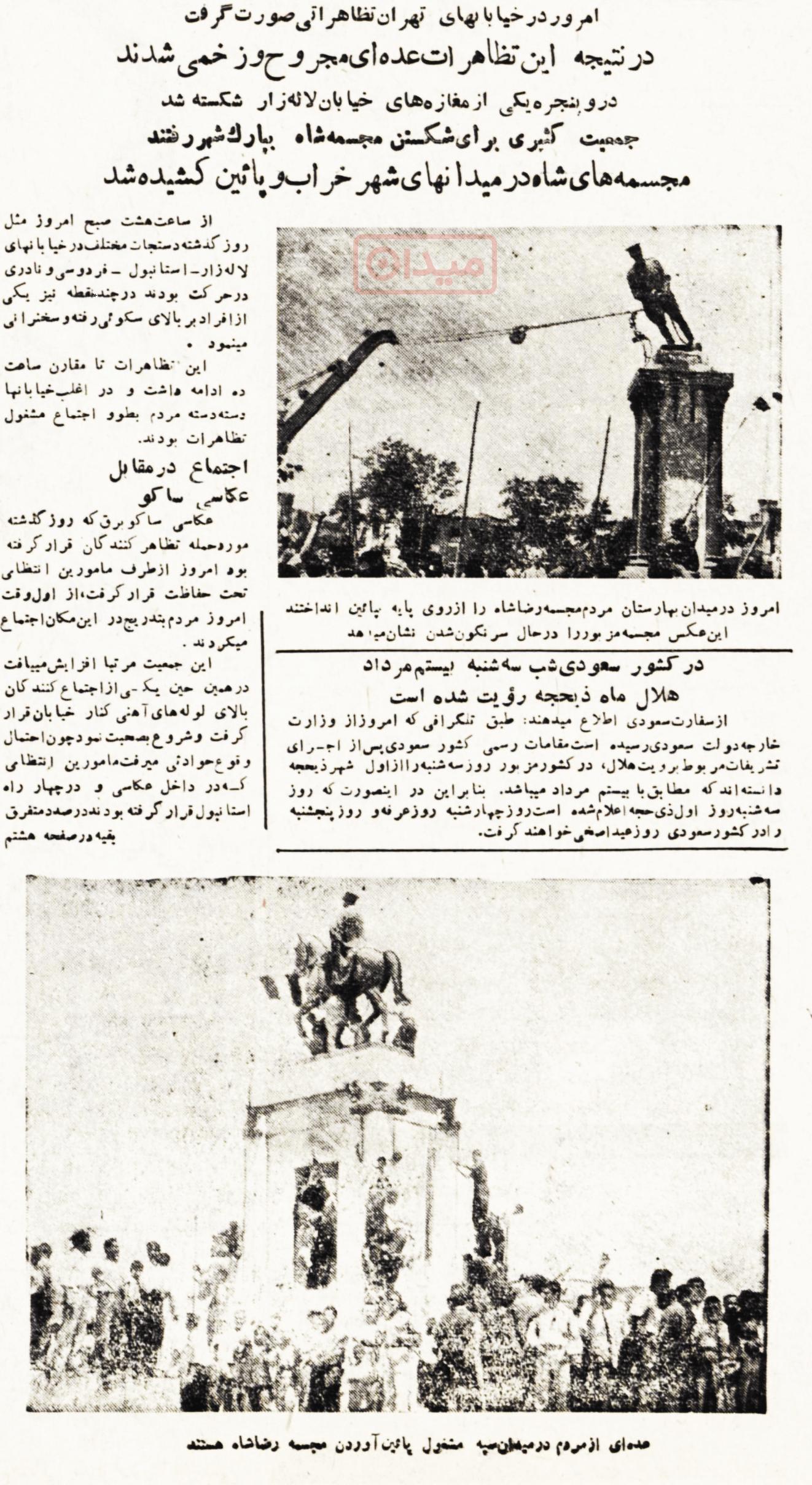 مرداد ۳۲: پایین کشیده شدن مجسمههای شاه و پدرش در تهران