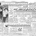 محمدرضا شاه و «عید غدیر»