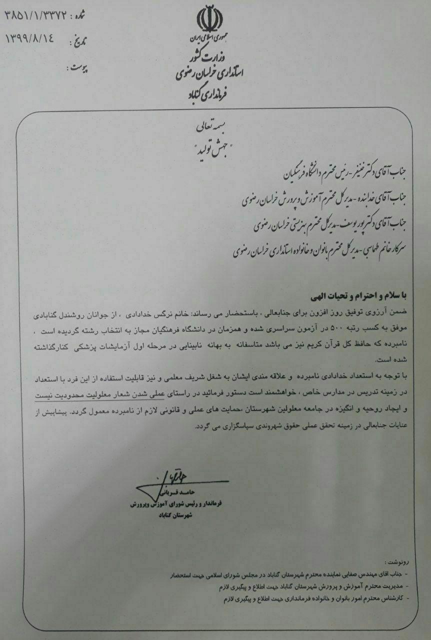 نامه فرماندار و رئیس شورای آموزش و پرورش شهرستان گناباد