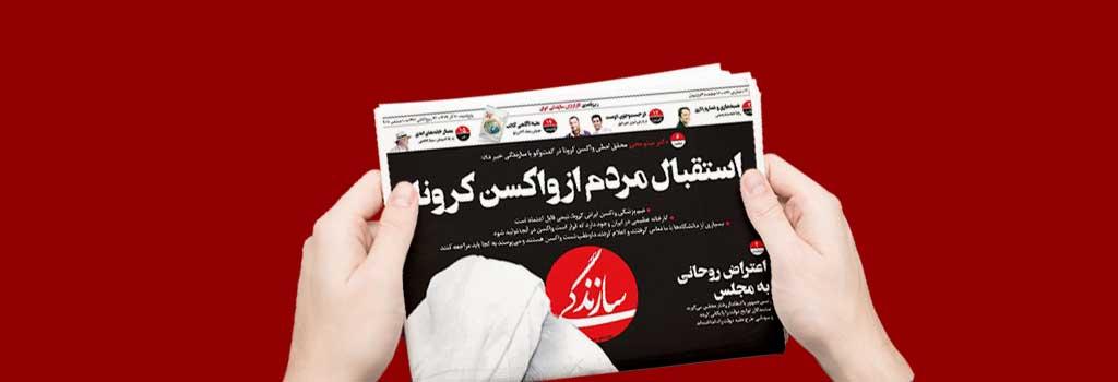 حاشیهای بر گفتگوی روزنامه سازندگی با دکتر مینو محرز
