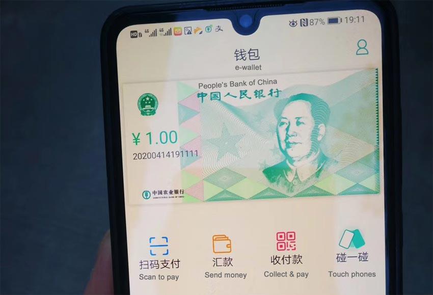 چین اولین کشوری که واحد پول دیجیتال عرضه میکند