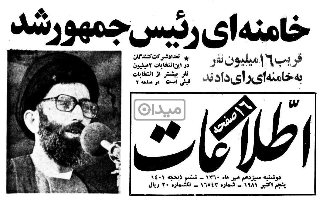 انتخابات سومین دوره ریاستجمهوری در ایران