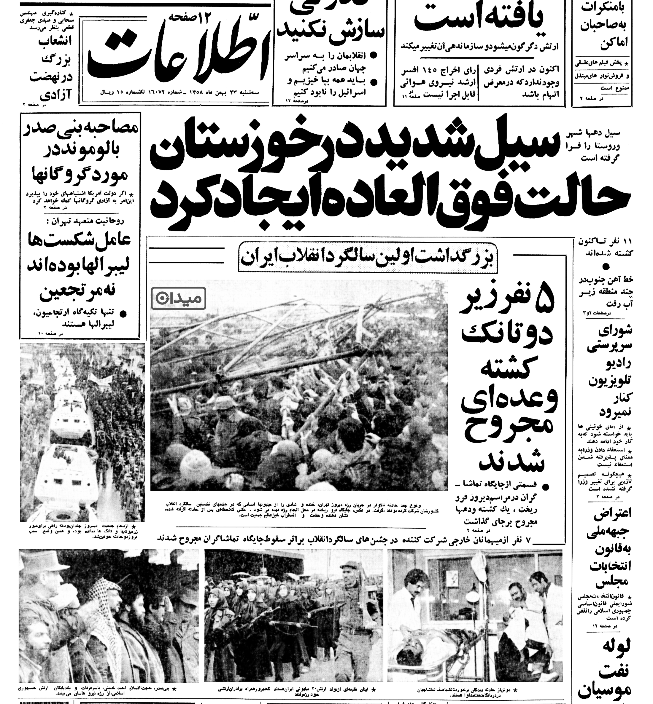 بهمن ۵۸: کشتههای اولین سالگرد انقلاب