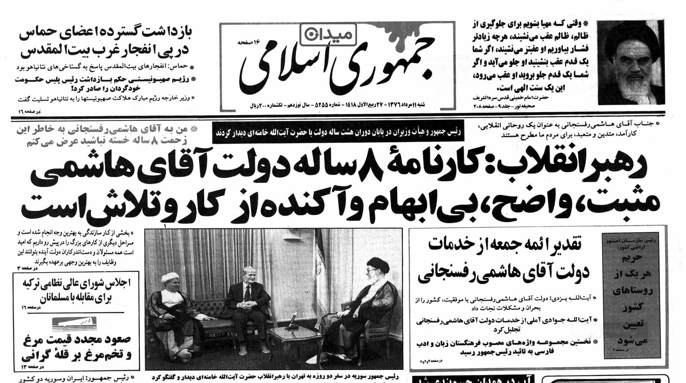 مرداد ۷۶: کارنامه ریاست جمهوری هاشمی رفسنجانی